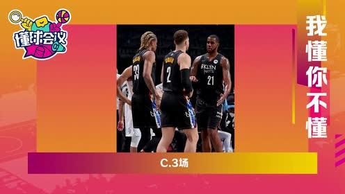 《我懂你不懂 》本赛季格里芬和阿德在篮网一起打了几场比赛?