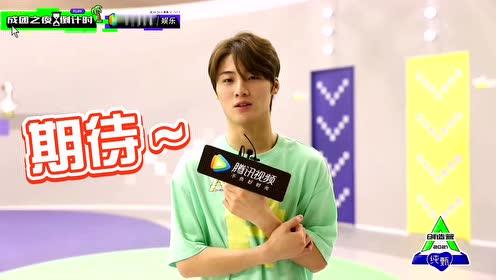 Countdown Debut Night: Yu Gengyin | CHUANG 2021