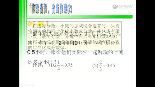 四年级数学下册 小数的加法和减法_小数与整数四则混合运算和应用题Flash课件