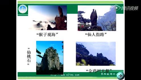 沪教版二年级语文上册15 黄山奇石