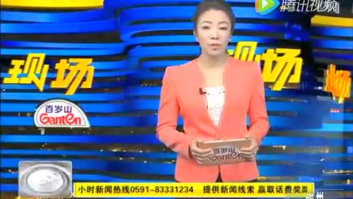 福建新闻频道《现场》