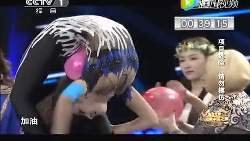 《吉尼斯中国之夜》乌克兰美女上台