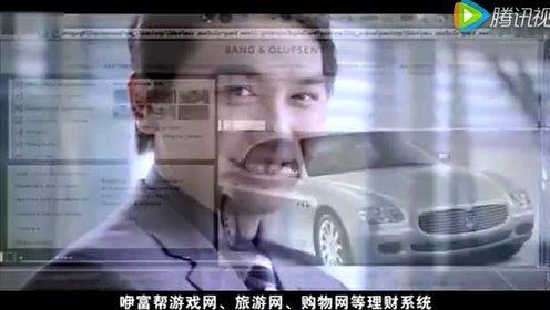 荷兰咿富帮国际贸易集团宣传片