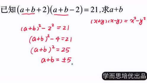 八年级数学上册第14章 整式的乘法与因式分解14.2 乘法公式