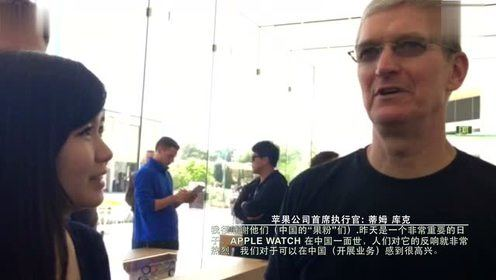 12万苹果表在中国被瞬间秒完 库克都惊呆了!你怎么看?