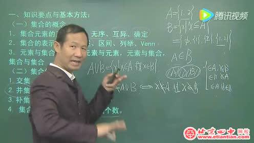 高中数学必修一第一章 集合与函数概念 1.1 集合_集合与简易逻辑-考点精读