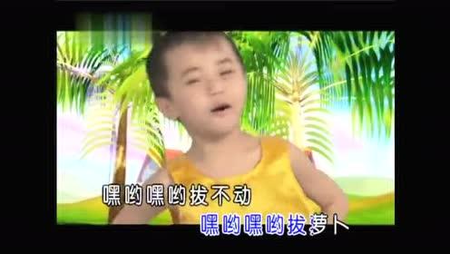 儿童视频大全之经典儿歌: 拔萝卜
