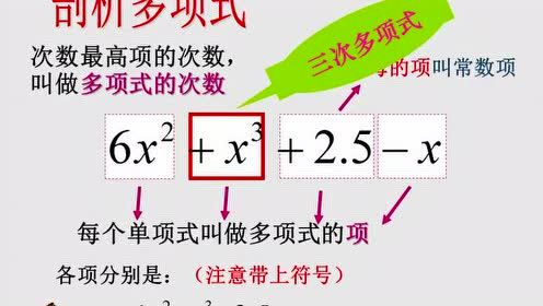 七年级数学上册第二章 整式的加减2.1 整式
