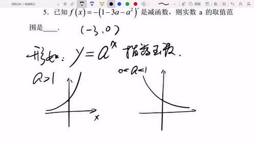 人教版高中数学必修一第二章 基本初等函数(Ⅰ)_指数函数flash演示课件