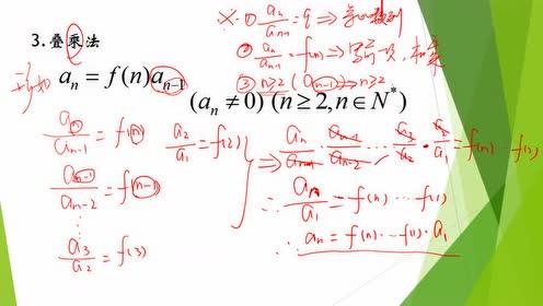 人教版高中数学必修五第二章 数列_数列的概念flash课件