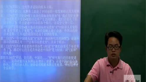 高中語文必修五10 談中國詩