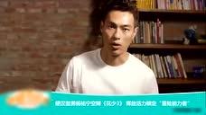 身高180CM的硬汉型男杨祐宁加盟《花儿与少年3》!激动!
