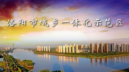 洛阳城市宣传片