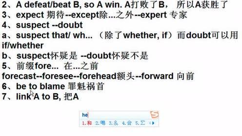 高二英语上册(高中英语必修五)_unit1重点词同步辅导1