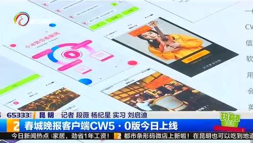 春城晚报客户端cw5.0版今日上线