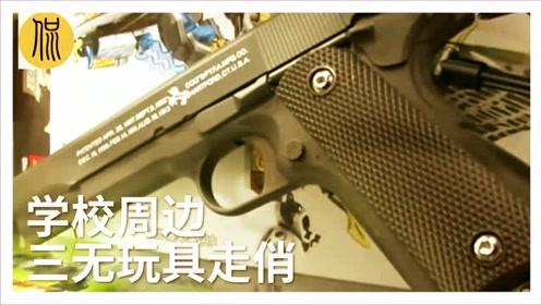无良商贩卖小学生玩具枪,轻松射穿3层报纸