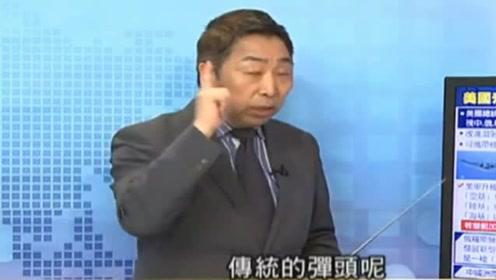 """台湾时事评论员:美国偏爱""""低当量核武器""""的"""