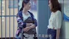 我的体育老师:妈妈来警局接女儿,被赞漂亮,女儿却称红颜祸水!
