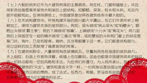 高中語文必修五11 中國建筑的特征