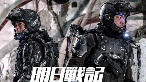 明日战记_潮流| 刘青云,古天乐主演《明日战记》,是香港版《流浪地球》?