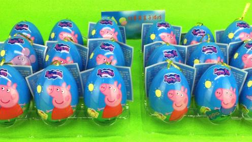 满满一箱子的小猪佩琪奇趣蛋 出奇蛋拆蛋视频