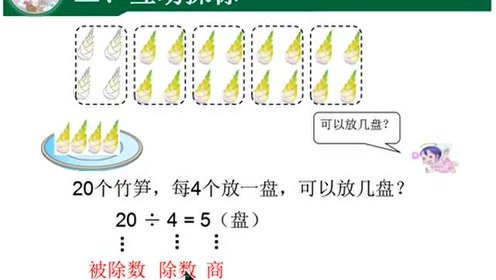 新版二年级数学下册2 表内除法(一)