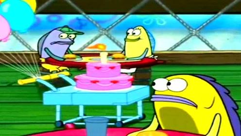《海绵宝宝》竟然有人给蟹老板送蛋糕!太开心了