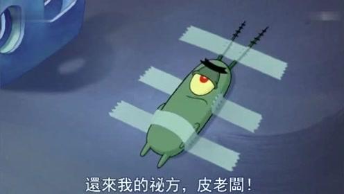海绵宝宝:派大星又来吃蟹黄堡了,痞老板看起