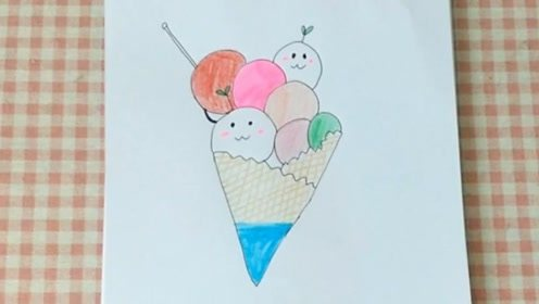 趣味简笔画:教你画可爱的冰淇淋宝宝,小朋友