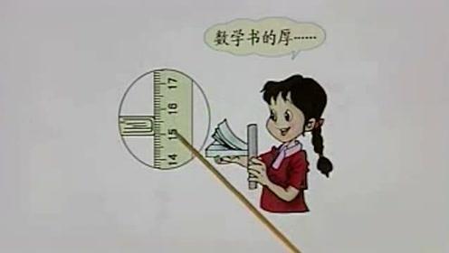 青岛版一年级数学下册八 阿福的新衣--厘米、米的认识