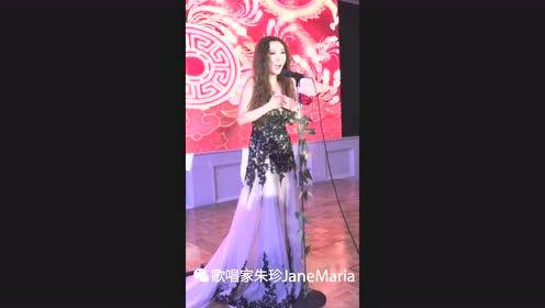 歌唱家朱珍华人榜领奖一曲我爱你中国,华侨