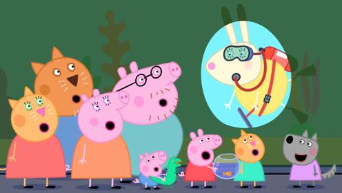 简笔画:小猪佩奇去海洋馆给金鱼找朋友,佩奇在海洋馆遇到小狼温蒂