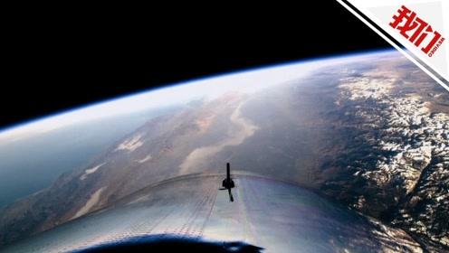 """商业宇宙飞船首次搭载飞机跃过""""太空门槛""""!商业太空旅行或成现实"""