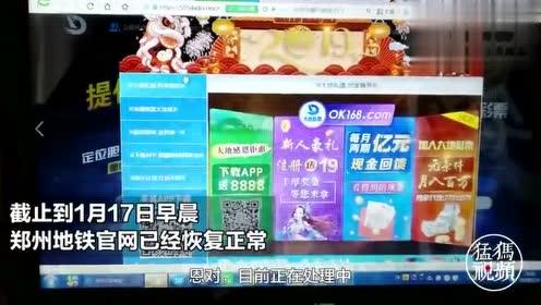 郑州地铁官网疑似被攻击 登陆后跳转非法博彩网