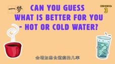 """多喝热水真的可以治""""百病""""吗?对感冒有效吗?让你的男友看看吧"""