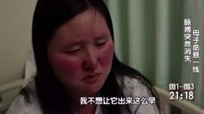 生命缘:29岁产妇生死一线,人前微笑背后偷哭:上有老下有小!