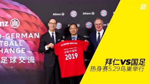 官方:拜仁今夏将和中国国家队在鸟巢举办友谊赛