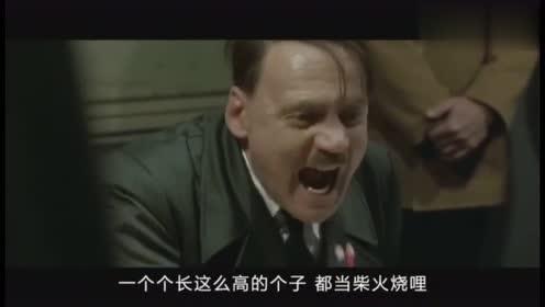 帝国的毁灭元首,河南话搞笑配音,笑疯了