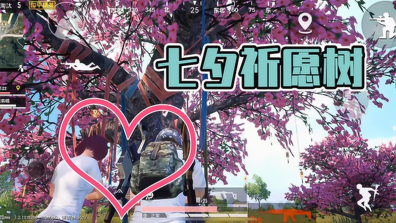 如何获得爱心烟雾弹?难言带你打卡七夕祈愿树!