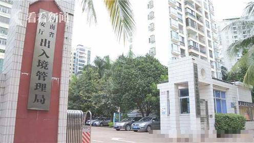 海南:扩大外国人才申请永久居留对象范围