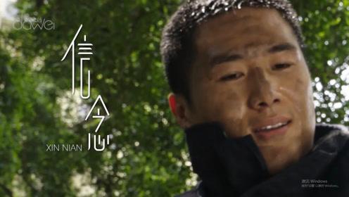 歌曲《信念》MV