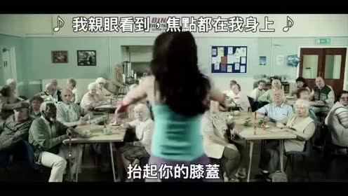英国搞笑广告:爷爷**跳起来!