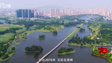 《航拍闽西南》第十七集《彩虹之桥》
