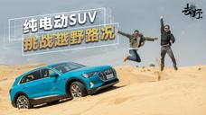 去野:开电动SUV挑战库布齐沙漠 真刺激的体验