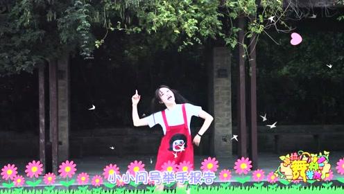 嘟拉舞林学院 活泼可爱的舞蹈,小朋友们跟着姐