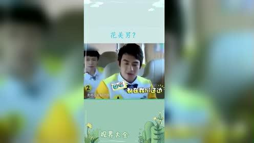 林更新搞笑综艺访谈看一次笑一次沉迷小新哥哥