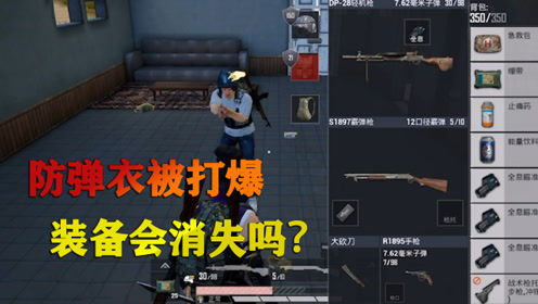 蓝尾游戏:防弹衣被打爆之后,背包里的装备会