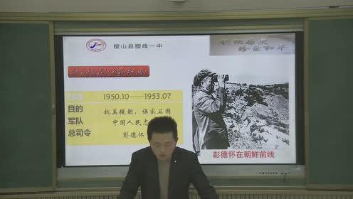八520快三历史下册(第一单元 中华人民共和国的成立和巩固)2 抗美援朝
