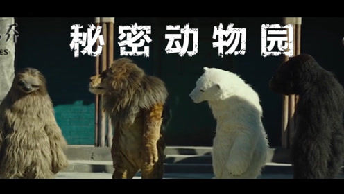 超级搞笑!秘密动物园,动物园破产了,员工们