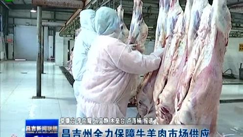 昌吉州全力保障放心牛羊肉市场供应